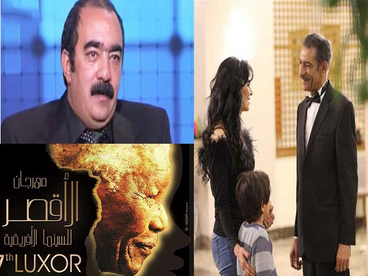 النشرة الفنية| افتتاح مهرجان الأقصر للسينما الإفريقية ووفاة طارق عبد الجليل