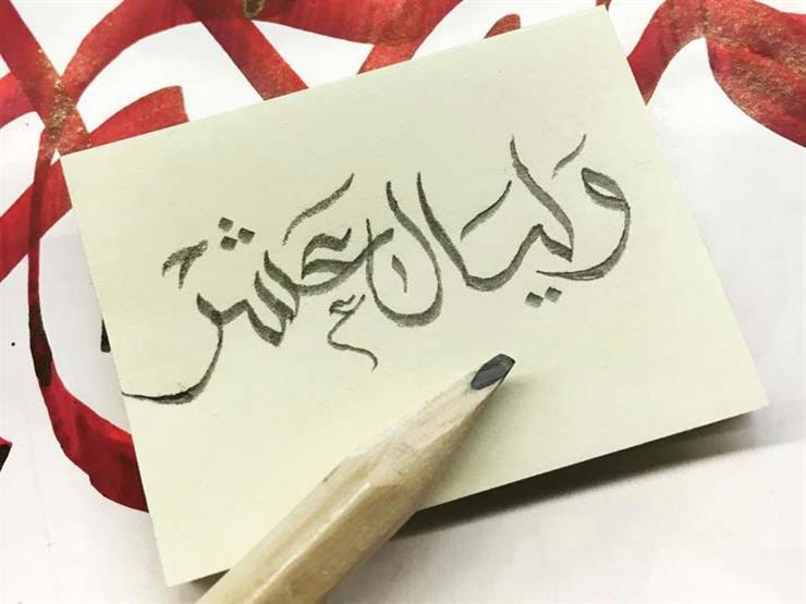 الروبي يوضح لنا ما المراد بالليالي العشر في القرآن