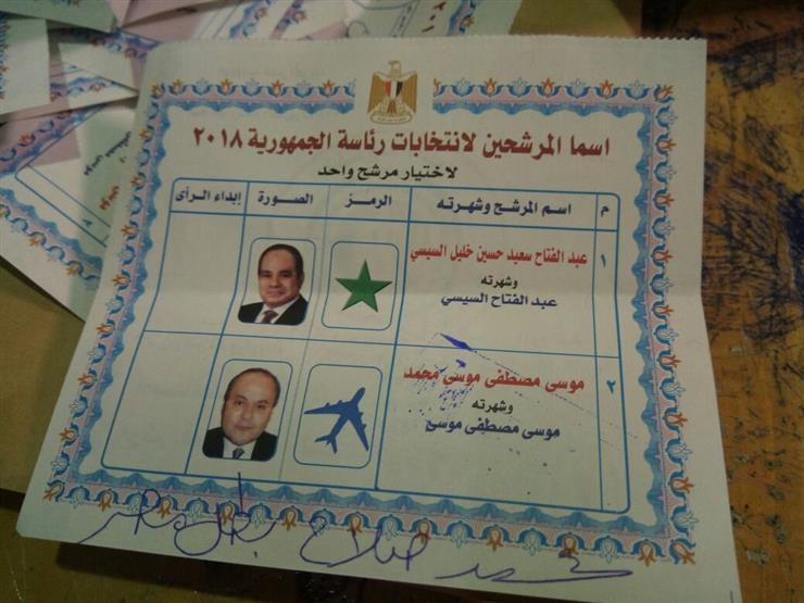 """""""محمد صلاح بطل مصر"""".. في ورقة اقتراع بالانتخابات الرئاسية بالمنوفية"""