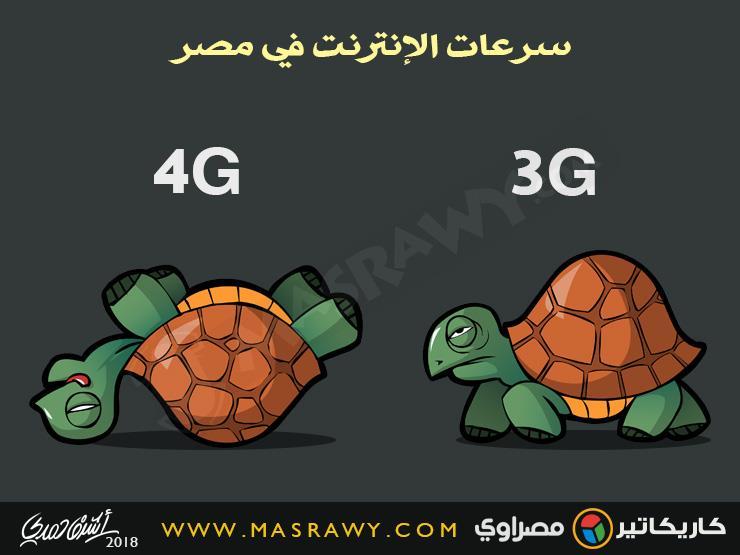 سرعات الإنترنت فى مصر