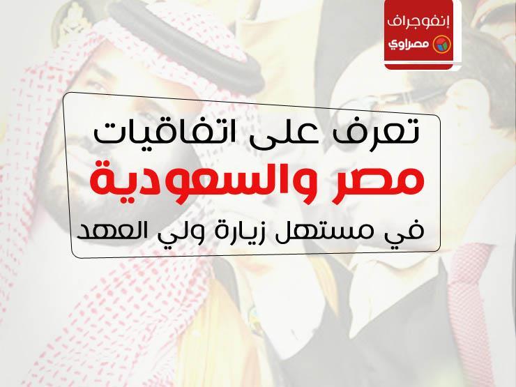 في أول زيارة لولي العهد السعودي.. توقيع 4 اتفاقيات بين مصر والسعودية (انفوجرافيك)