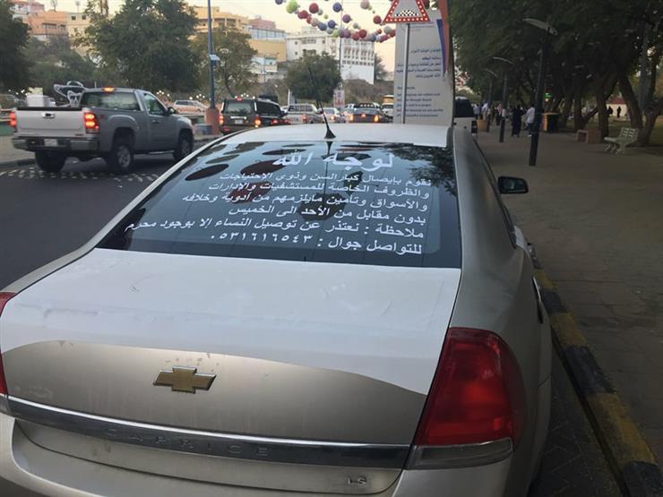 مواطن سعودى يخصص سيارته لوجه الله تعالى.. كيف ؟!