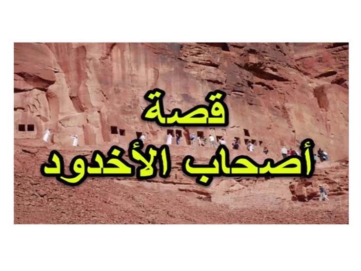 الروبي يوضح من هم أصحاب الأخدود الذين قال الله عنهم {قتل أصحاب الأخدود}