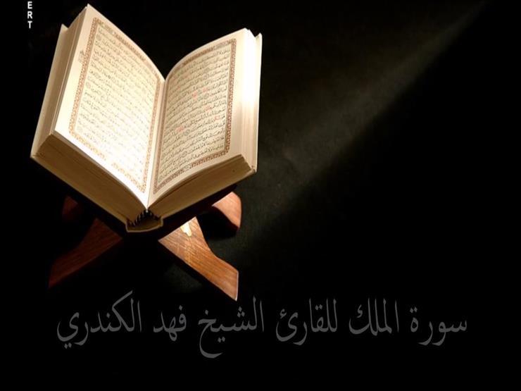 سورة الملك كاملة - للقارئ الشيخ فهد الكندري