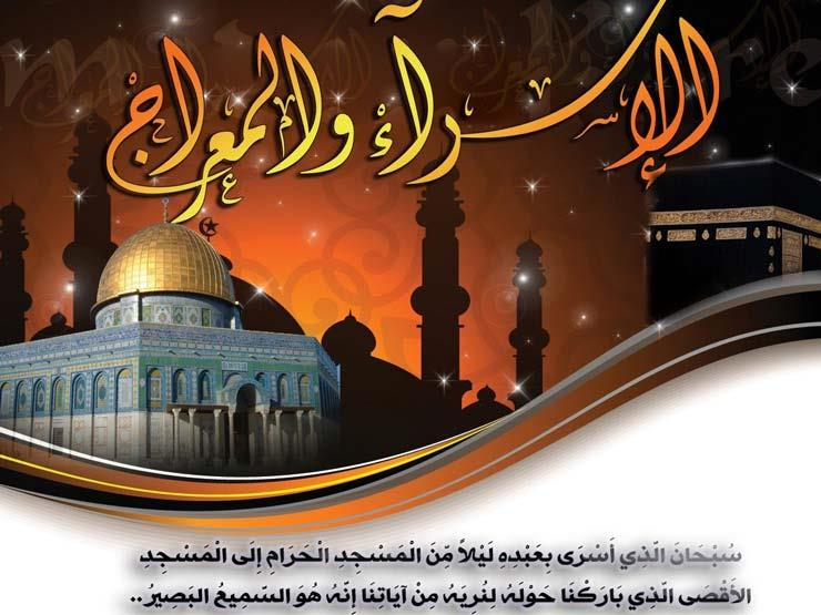 بإسراء ومعراج .. هكذا واسى الله حبيبه محمدًا