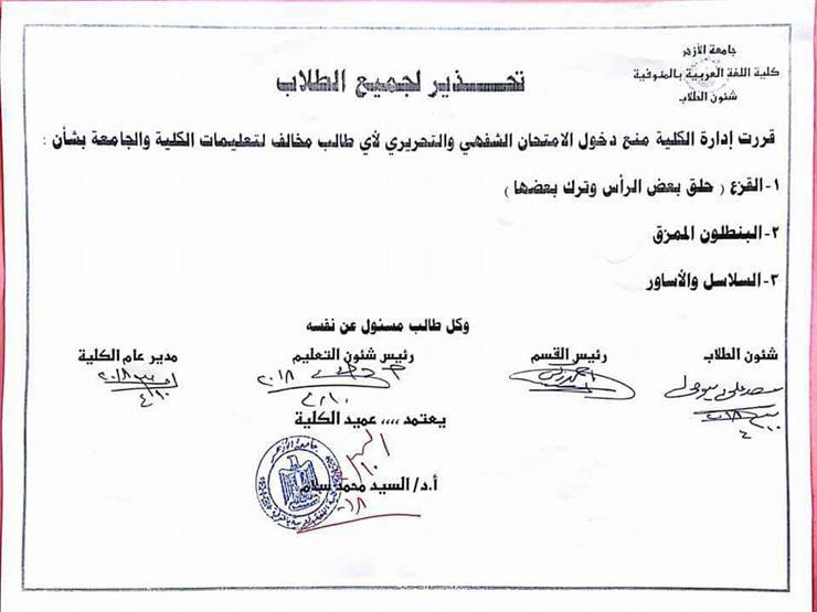 """جامعة الأزهر تمنع أصحاب البنطلونات المقطوعة و""""الحظاظات"""" والقصات الغريبة من دخول الامتحانات"""