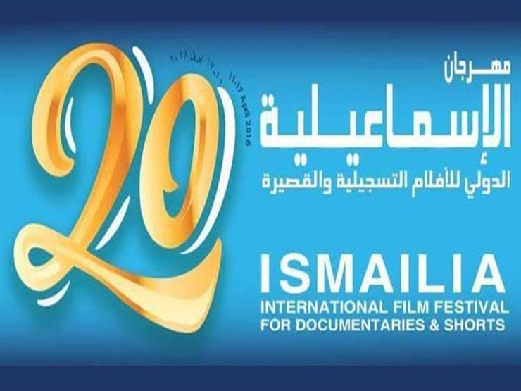 """اليوم.. """"الإسماعيلية السينمائي"""" يحتفي بفيلم """"أنس بغداد"""" ومخرجه سمير جمال الدين"""