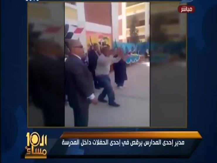 مدير المدرسة النموذجية بالقناطر يرد على فيديو الرقص
