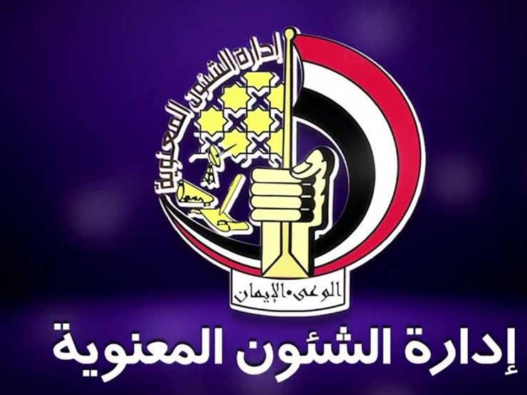 الشؤون المعنوية تنظم مسابقة جماهيرية في ذكرى تحرير سيناء...مصراوى
