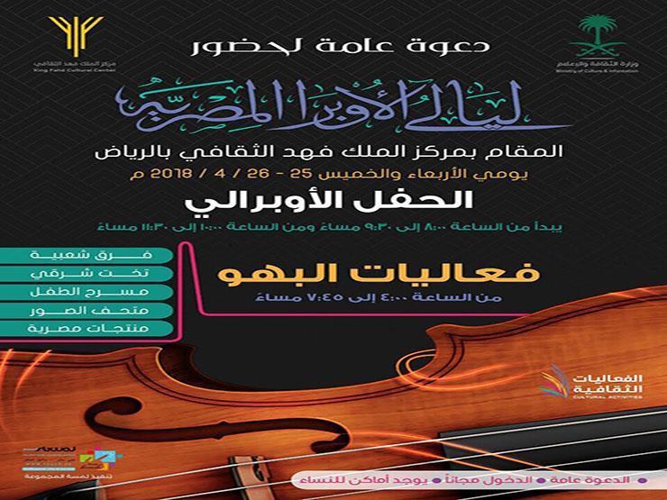 الدخول مجانا وأماكن خاصة للنساء.. ننشر دعوة أولى حفلات الأوبرا في السعودية