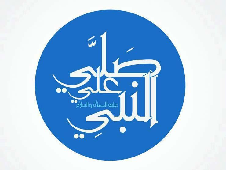 """وردت عن السلف الصالح.. صيغة حسنة للصلاة على النبي من """"61 كلمة"""""""