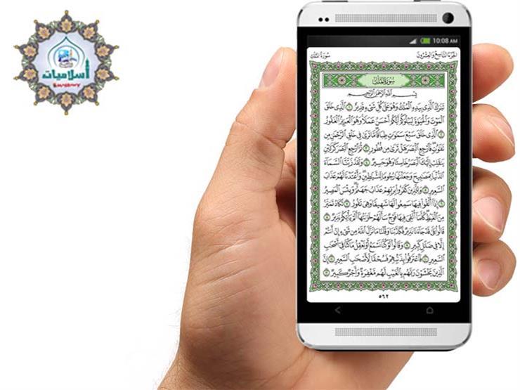 قراءة القرآن الهاتف للكتاب