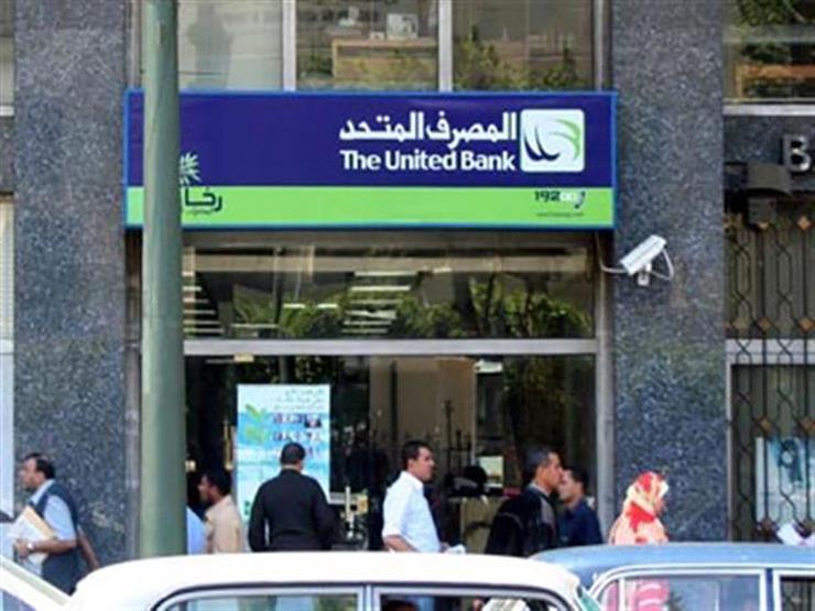 المركزي: نبحث عن مشترٍ للمصرف المتحد ذي خبرة في تمويل المشروعات الصغيرة