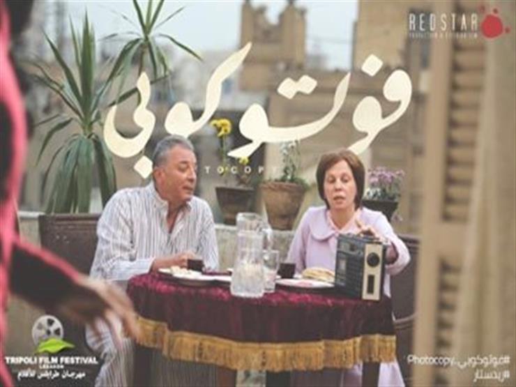"""""""فوتوكوبي"""" أفضل فيلم روائي بمهرجان """"طرابلس"""" في لبنان"""