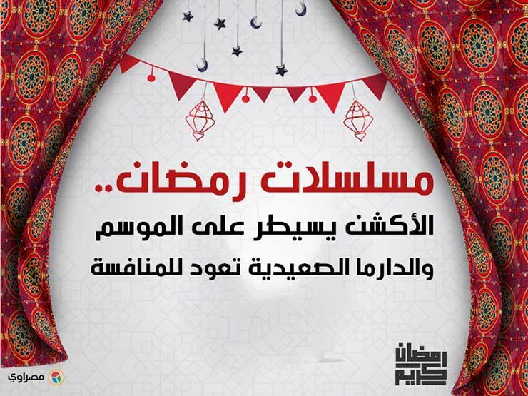 2bc342091b1aa بالصور- موضوعات مسلسلات رمضان.. أكشن وكوميديا وإثارة