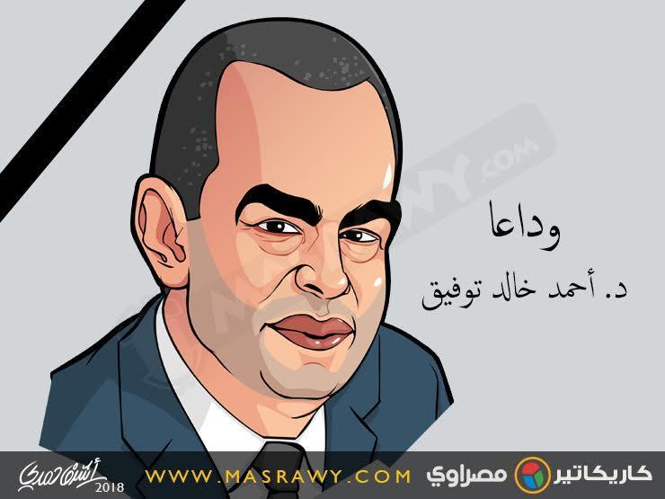 وداعًا د. أحمد خالد توفيق