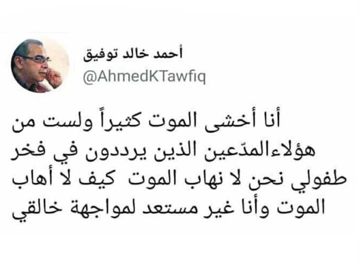 من يعرفه ومن لايعرفه تأثربه.. أسطورة أحمد خالد توفيق