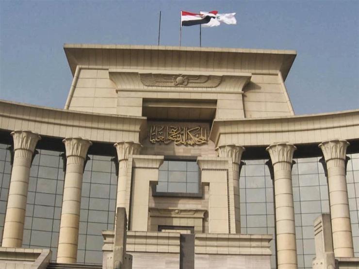 الدستورية تؤيد عقوبات أصحاب الشركات الممتنعين عن ردّ أموال ا...مصراوى