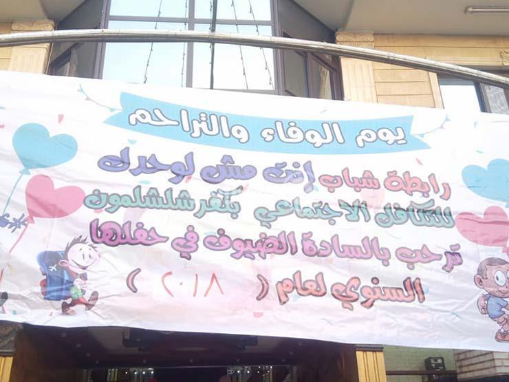 """""""أنت مش لوحدك"""" .. شعار قرى الشرقية في الاحتفال بيوم اليتيم"""