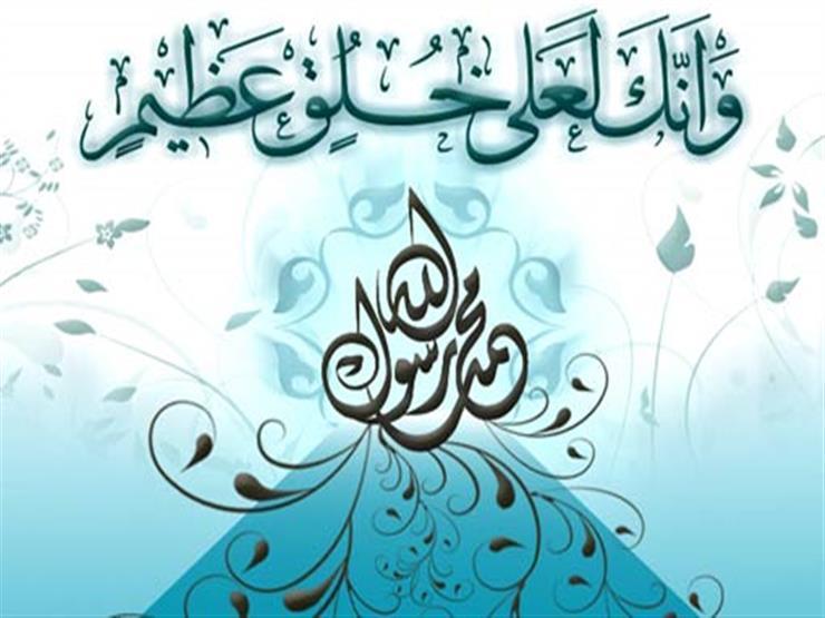 """#خَلْقًا_وَخُلُقًا.. """"الأزهر للفتوى"""": من أخلاق النبي حب التيمّن في شأنه كله"""