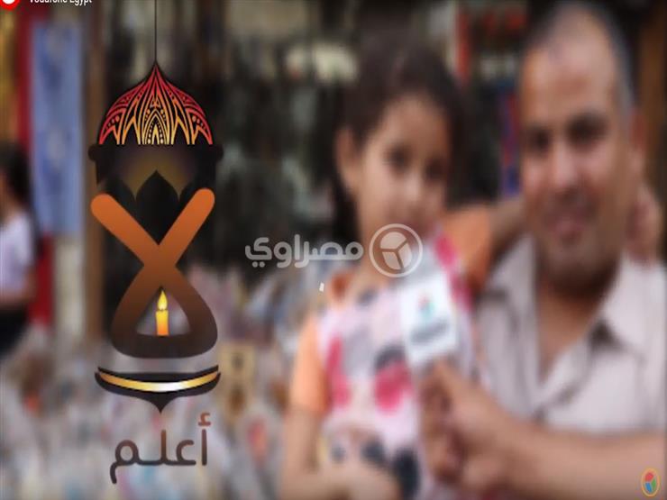 خاص| لا أعلم.. برنامج على مصراوي في رمضان