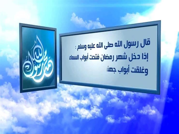 قول الرسول إذا جاء شهر رمضان