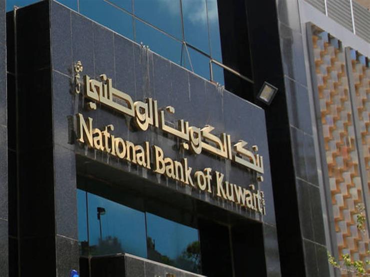 نتيجة بحث الصور عن بنك الكويت الوطني