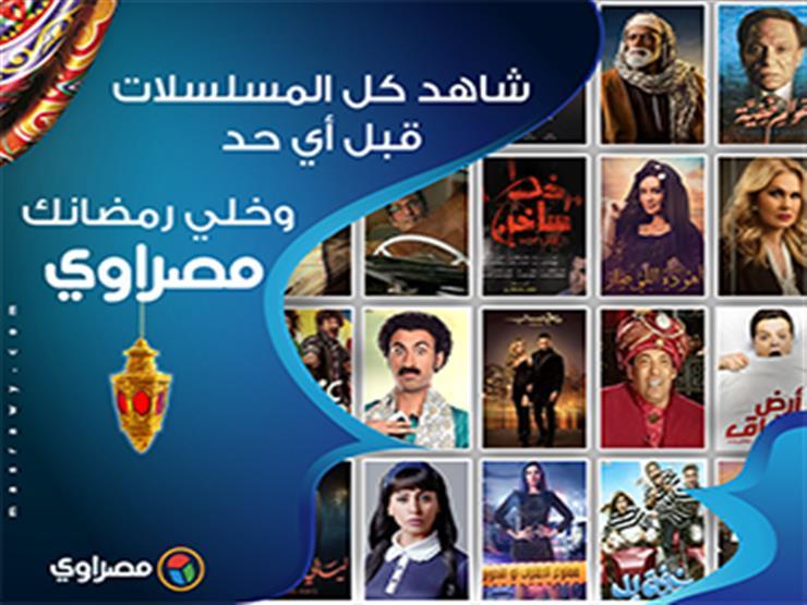 الآن.. شاهد الحلقات الأولى من مسلسلات رمضان 2018...مصراوى