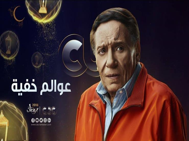 مسلسل  عوالم خفية  - الحلقة الرابعة...مصراوى