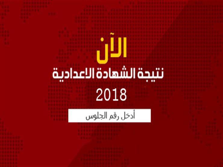 بالاسم ورقم الجلوس.. تعرف على نتيجة الشهادة الإعدادية 2018 بكفر الشيخ