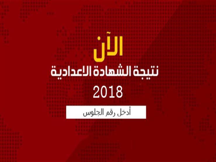 برقم الجلوس.. ننشر نتيجة الشهادة الإعدادية في القاهرة