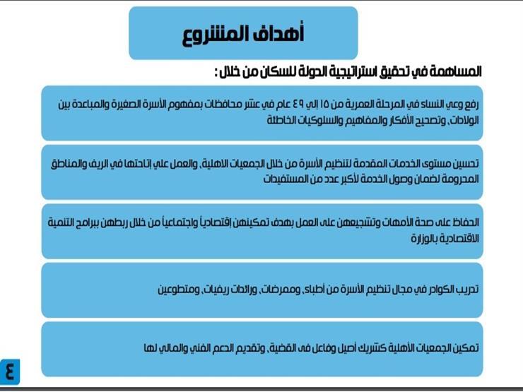 أهداف المشروع