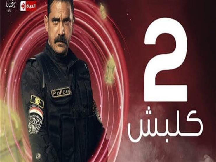 """ملخص الحلقة 15 من """"كلبش2"""": """"الجبالي"""" يتاجر في البشر و""""سليم"""" يطالب بتغيير خطة الأمن"""