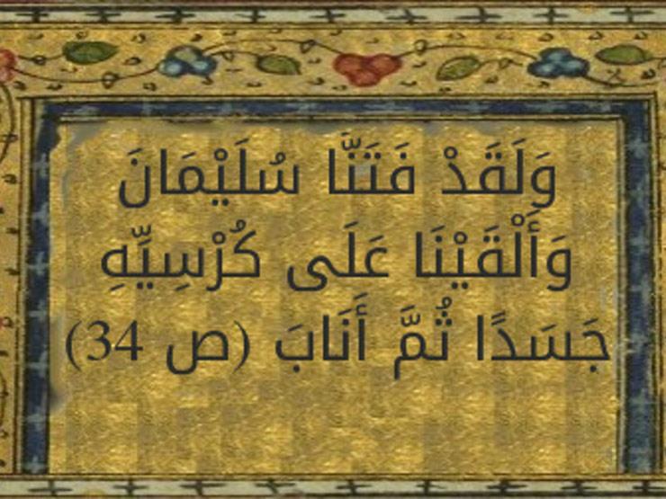 من أسرار القرآن 24.. الفرق بين البدن والجسم والجسد