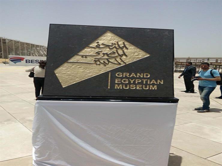 نتيجة بحث الصور عن المتحف المصرى الكبير