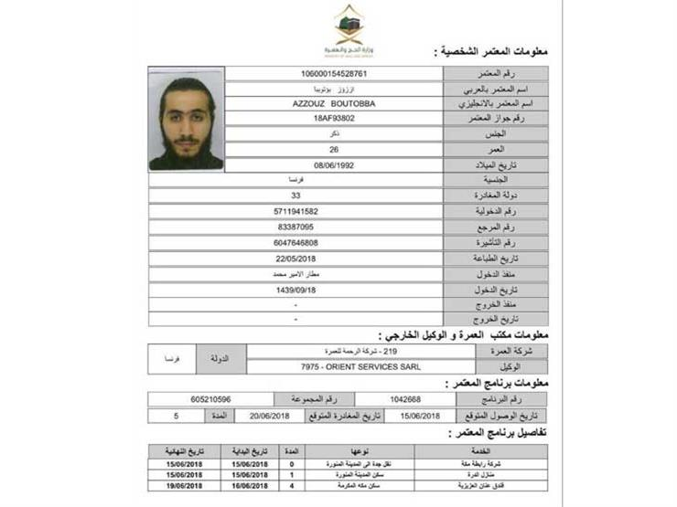 كشف السلطات السعودية عن هوية الشاب الذي انتحر الجمعة الماضي في الحرم المكي الشريف، بعد أن قام بالقفز من الدور العلوي إلى صحن المطاف ليلقى مصرعه على الفور.