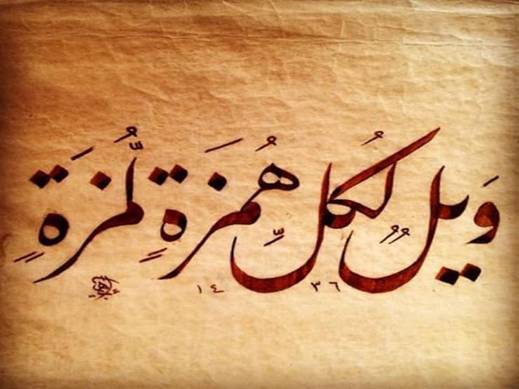 من أسرار القرآن الكريم 27.. الفرق البلاغي بين (الهمز) و(اللمز)