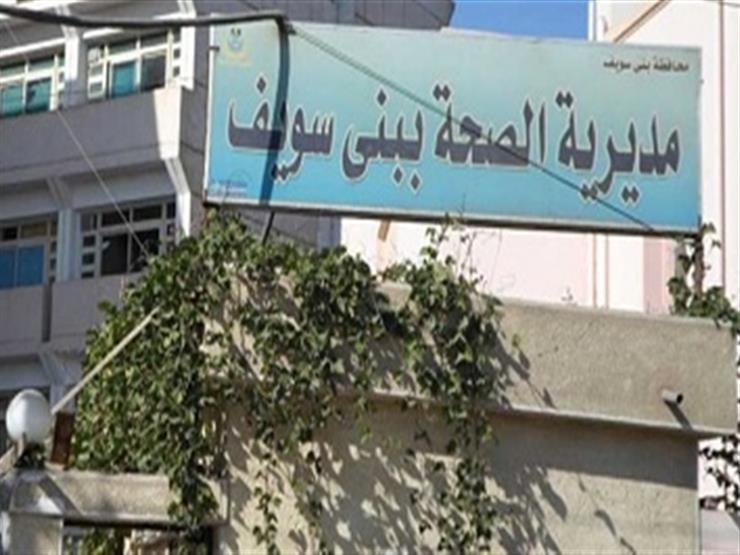 إغلاق 5 منشآت طبية في بني سويف