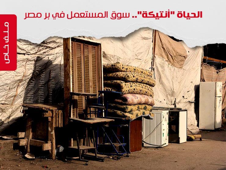 """الحياة """"أنتيكة"""".. سوق المستعمل في بر مصر (ملف خاص)"""