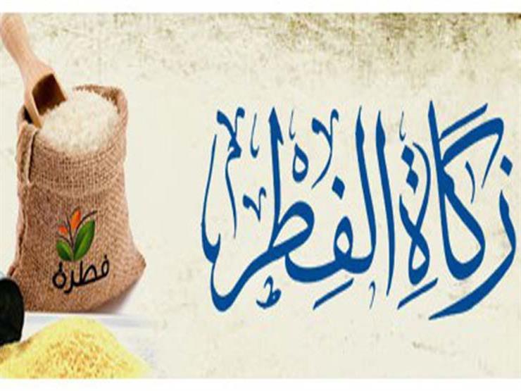 حكم إخراج الجمعيات لزكاة الفطر بعد العيد.. المفتي يوضح الرأي الشرعي