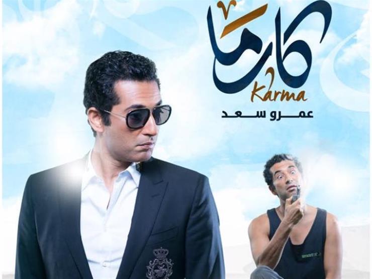 """صورة - تامر حسني يهنئ عمرو سعد علي """"كارما"""" : """"نجاح مبهر زي اللي قبله"""""""