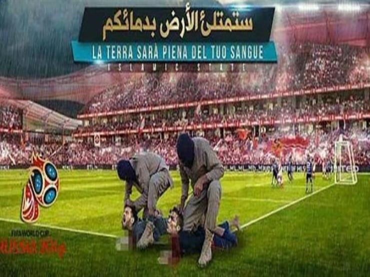 تعرف على فقه  داعش  في كرة القدم..  السن بالسن والجروح قصاص ...مصراوى