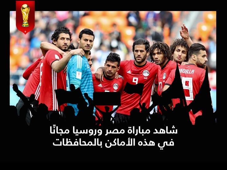 مجانًا.. شاهد مباراة مصر وروسيا في هذه الأماكن بالمحافظات