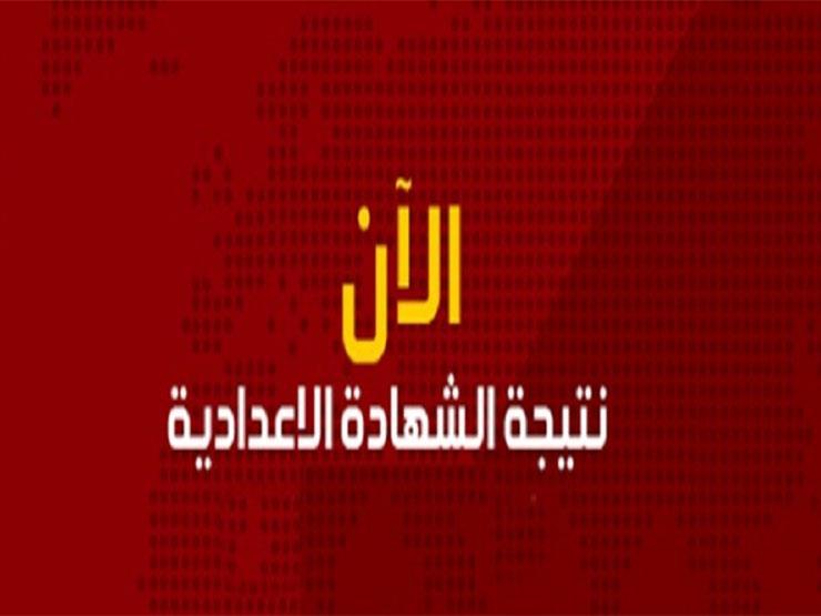 بالاسم ورقم الجلوس نتيجة الشهادة الإعدادية 2018 في 21 محاف مصراوى