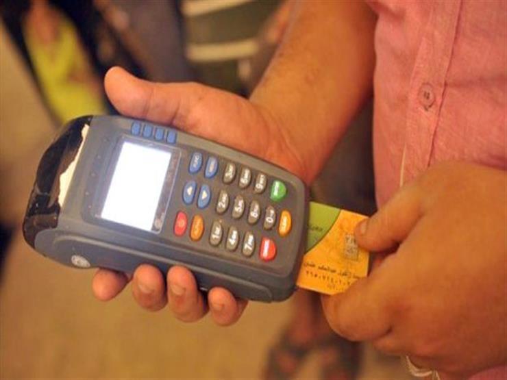 برلماني يطالب بأساليب جديدة في إدارة منظومة بطاقات التموين...مصراوى