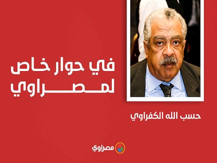 """""""الكفراوي"""" يحكي تفاصيل 16 سنة مع مبارك: """"الحاجة السليمة فيّا دماغي"""" - حوار"""