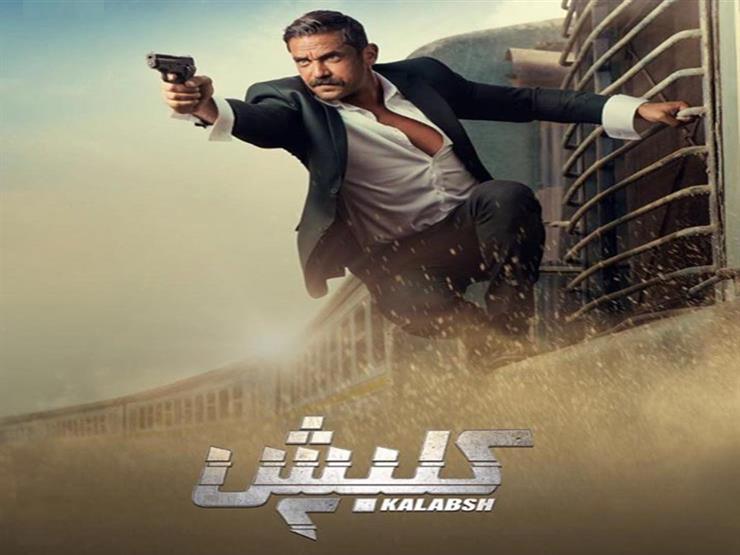"""مخرج """"كلبش 2"""" ينشر صورة لآخر مشهد بالمسلسل"""