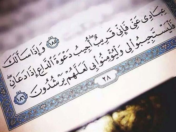 من معاني القرآن {أُجِيبُ دَعْوَةَ الدَّاعِ إِذَا دَعَانِ}.. هل يجيب الله كل من دعاه؟