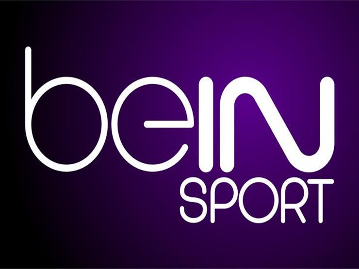 """تعرف على تردد قناة """"بي إن سبورتس"""" المفتوحة الناقلة لمباراة إنجلترا وكرواتيا"""