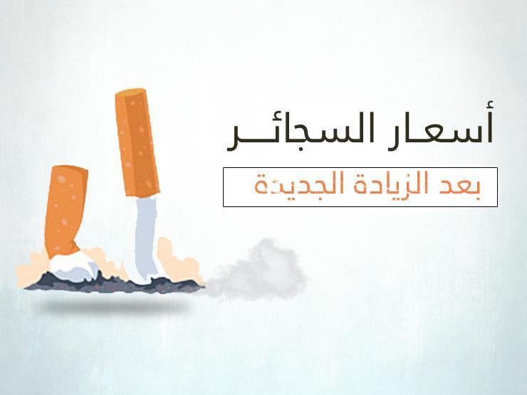 تفاصيل زيادة أسعار السجائر المحلية والأجنبية بعد زيادة الضرائب